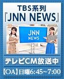 TBS系列「JNN NEWS」