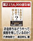 累計2万6,000部突破『お金持ちはどうやって資産を残しているのか?』代表税理士:清田幸弘 著