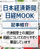 日本経済新聞 日経MOOK記事紹介