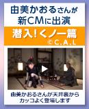 新CM制作しました。由美かおるさんが出演!