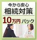 今から安心 生前対策10万円パック