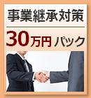 事業継承対策30万円パック