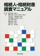 相続人・相続財産 調査マニュアル