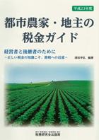 平成23年度版『都市農家・地主の税金ガイド』経営者と後継者のために~正しい税金の知識こそ、節税への近道~