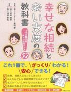 「幸せな相続と老い支度の教科書」プロが教えるチェックポイント57